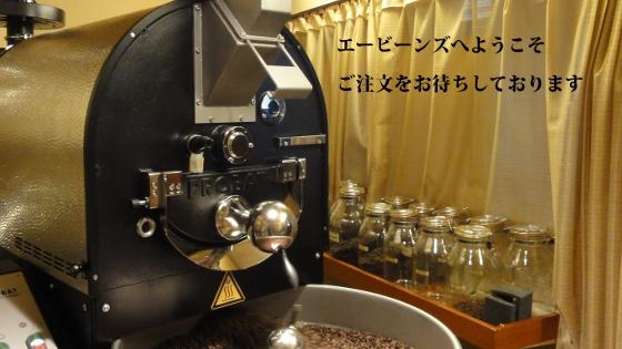 エービーンズへようこそ!自家焙煎コーヒー豆専門店です。ご注文をお待ちしております。