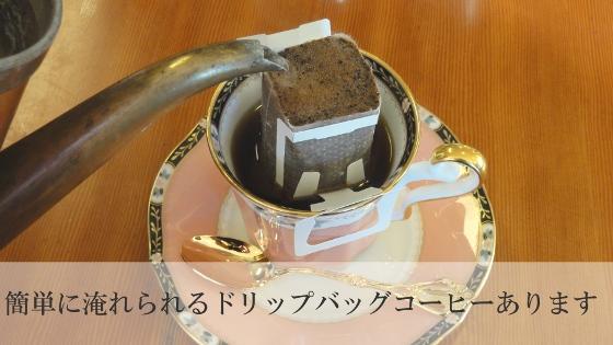 簡単にコーヒーを入れられるドリップバッグコーヒーをご用意しております。ぜひお試しください。